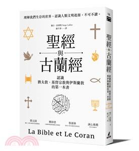 聖經與古蘭經 : 認識猶太教、基督宗教與伊斯蘭教的第一本書