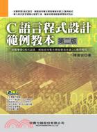 C語言程式設計範例教本 : 完整學習C程式語言, 輕鬆使用整合開發環境來建立C應用程式
