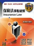保險法爭點破解