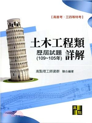 土木工程類歷屆試題詳解(107~105年)