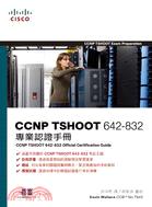 CCNP TSHOOT 642-832專業認證手冊
