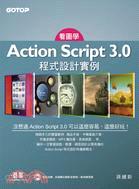 看圖學Action Script 3.0程式設計實例 /