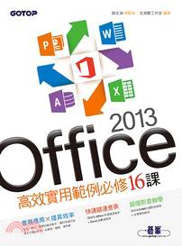 Office 2013高效實用範例必修16課
