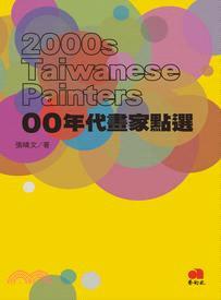 00年代畫家點選