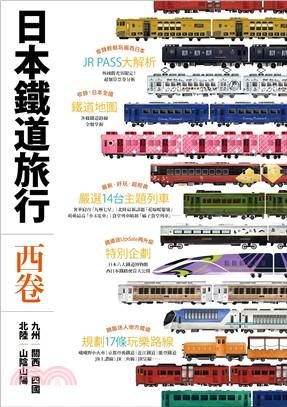 日本鐵道旅行-西卷:九州.關西.四國.北陸.山陰山陽