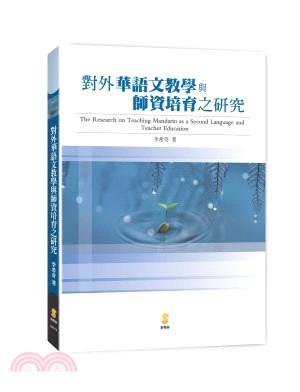 對外華語文教學與師資培育之研究