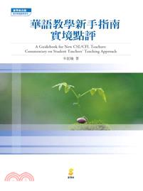 華語教學新手指南 : 實境點評