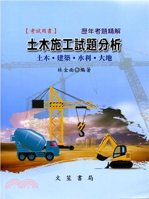 土木施工試題分析:土木‧建築‧水利‧大地