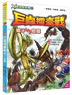 X萬獸探險隊10:巨蟲擂臺戰-蠍子VS螳螂(附學習單)
