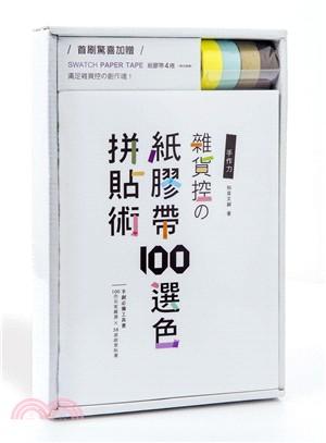 手作力:雜貨控の紙膠帶100選色拼貼術:手創必備工具書-100色名家嚴選×58道創意貼畫