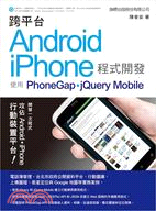 跨平台Android iPhone程式開發 使用PhoneGap.jQuery Mobile