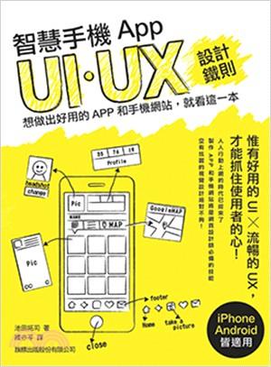 智慧手機App UI/UX設計鐵則 想做出好用的App和手機網站, 就看這一本