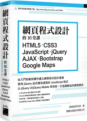 網頁程式設計的16堂課 : TML5.CSS3.JavaScript.jQuery.AJAX.Bootstrap.Google Maps = The most effective way for learning front-end web programming