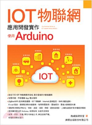 IOT物聯網應用開發實作:使用Arduino