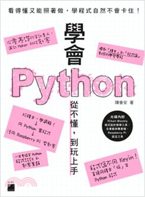 學會Python : 從不懂,到玩上手