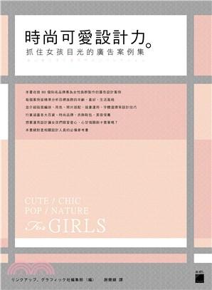 時尚可愛設計力:抓住女孩目光的廣告案例集