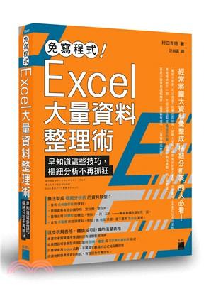 免寫程式!Excel大量資料整理術 : 早知道這些技巧,樞紐分析不再抓狂