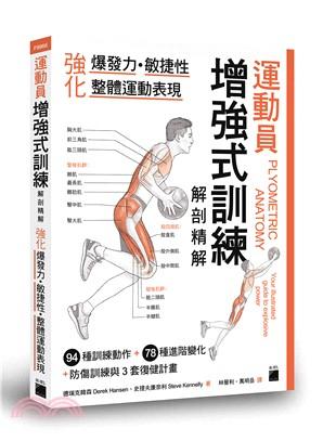 運動員增強式訓練解剖精解 :  強化爆發力.敏捷性, 整體運動表現 /