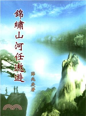 錦繡山河任遨遊