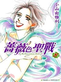 薔薇色聖戰08