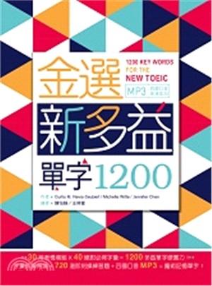 金選新多益單字1200(32K+多國口音MP3)(2 DVD)