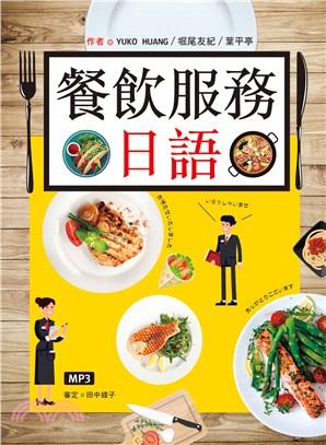 餐飲服務日語(20K彩圖+1MP3)