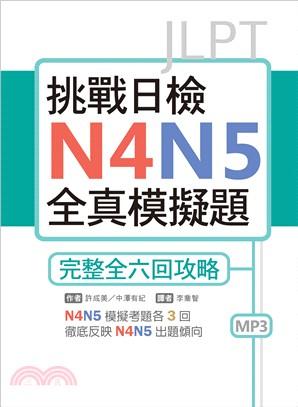 挑戰日檢N4N5全真模擬題:完整全六回攻略