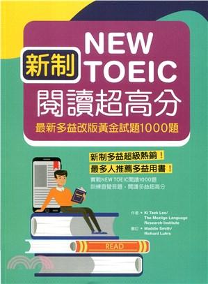 新制New TOEIC閱讀超高分 最新多益改版黃金試題1000題