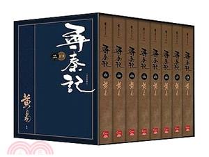 尋秦記01~08新編完整版套書【典藏書盒組】(共八冊)