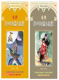 中學生好享讀 : 臺灣青少年短篇小說選