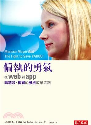 偏執的勇氣 : 從web到app, 瑪莉莎.梅爾的雅虎改革之路