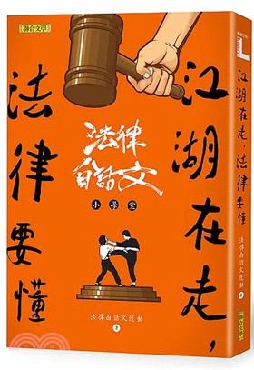 江湖在走,法律要懂:法律白話文小學堂
