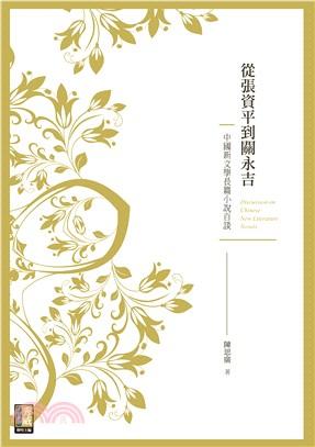 從張資平到關永吉:中國新文學長篇小說百談