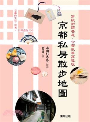 京都私房散步地圖:穿梭街頭巷尾,古都風華再發現