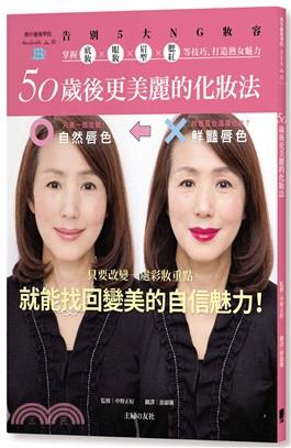 50歲後更美麗的化妝法:告別5大NG妝容,掌握底妝╳眼妝╳眉型╳腮紅等技巧,打造熟女魅力