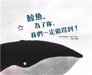 鯨魚,為了你,我們一定做得到!