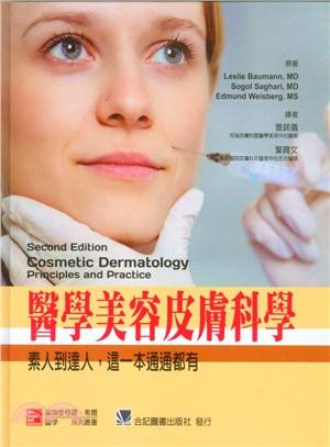 醫學美容皮膚科學:素人到達人,這一本通通都有