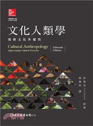 文化人類學 : 領會文化多樣性
