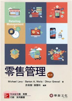 零售管理 (Levy / Retailing Management 9e)