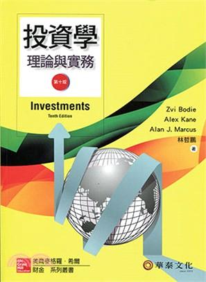 投資學:理論與實務 (Bodie/ Investments/10e)