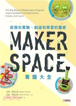 Makerspace專題大全 :  啟發你實驗、創造和學習的靈感 /