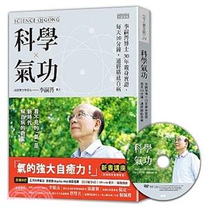 科學氣功:李嗣涔博士30年親身實證,每天10分鐘,通經絡袪百病(超值收錄30分鐘科學氣功 DVD、QR Code )