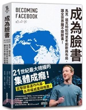 成為臉書 : 馬克.祖克柏如何思考創新與布局,讓全世界離不開臉書!