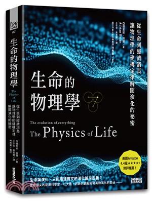 生命的物理學