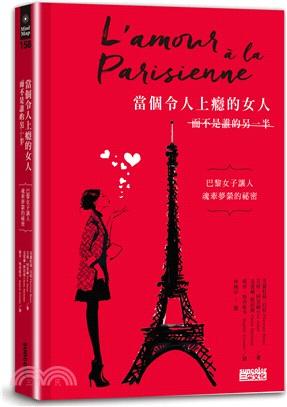 當個令人上癮的女人(而不是誰的另一半) : 巴黎女子讓人魂牽夢縈的祕密