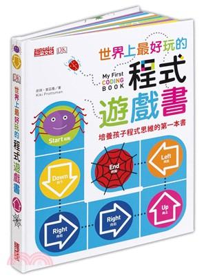 世界上最好玩的程式遊戲書 : 培養孩子程式思維的第一本書