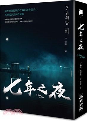 七年之夜(電影書衣版)