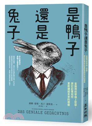 是鴨子還是兔子 當腦神經學遇上哲學,探討記憶如何更新連結未來的樣貌