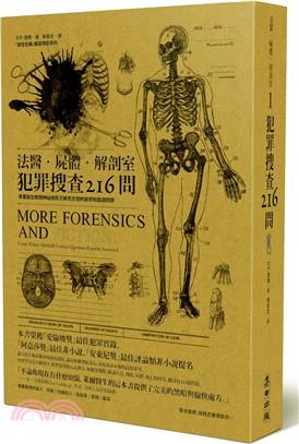 法醫.屍體.解剖室 : 犯罪搜查216問 : 專業醫師解開神祕病態又稀奇古怪的醫學和鑑識問題