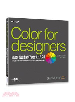 圖解設計師的色彩法則 : 好的色彩布局是這樣構思的,95項你需要瞭解的事!